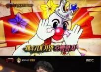 '복면가왕' 호빵왕자, 환희인 줄 알았던 시..
