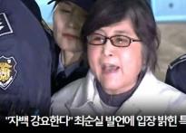 최순실 고성에 특검 청소아줌마 '팩트폭행'..