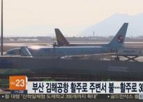 """김해공항 화재, 공군 폭음탄 원인 유력…""""군.."""