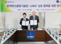 UNIST, 한국탄소융합기술원과 하...