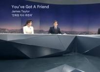 '뉴스룸' 엔딩곡, 손석희 아닌 안희정이 꼽..