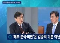"""안희정, '뉴스룸'서 선한의지 발언 해명 """".."""