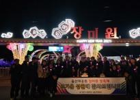 울산대공원 '제1회 장미원 빛 축...