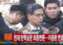 '마지막 방패' 이중환 변호사, 최종변론서 ..