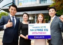 NH농협은행, 'NH-고객패널' 제7기...