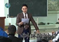 설민석 최진기, 유명세가 독? 논란 하차 고발..