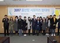 울산항만공사, '울산항 서포터즈...