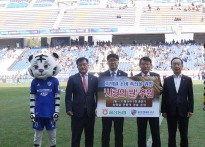 울산농협-울산현대축구단, 지역쌀...