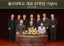 울산대학교, 개교 47주년 기념식