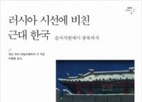 [단신]한국학중앙연구원, '러시...