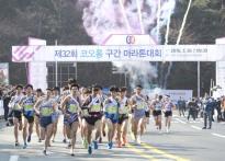 '제33회 코오롱구간마라톤대회' ...