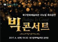 울산 북구문화예술회관, 새단장 ...