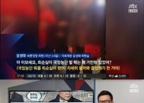 김성태 의원 봉변, 호통치다가 이내 체념