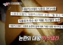 대왕 카스테라 논란으로 불거진 '먹거리X파일..