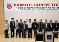 UNIST, '동남권 바이오메디컬 리...