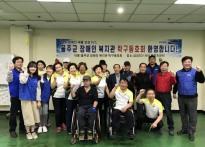 삼성 SDI, '장애인 탁구동호회' ...