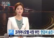 방용훈 코리아나호텔 사장, 연관 검색어에 '..