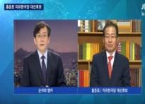손석희 홍준표, JTBC 대선토론서 재회…또 떠..