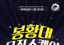 경주시, '2017 봉황대 뮤직스퀘어...