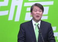 [네티즌의 눈] 안철수 기자회견, 청와대 개혁..