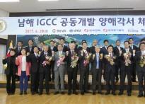 '남해 IGCC 발전사업 공동개발 양...