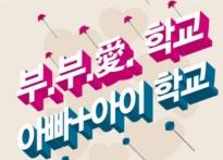성남문화재단, 중장년층 대상 가...
