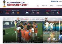 아프리카TV, U-20 월드컵 전 경기...