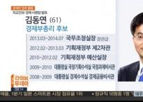 경제부총리 김동연, 진짜 '사람 냄새' 나는..