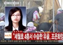 세월호 4층 수습 유골 조은화 양, 어머니의 뭉..
