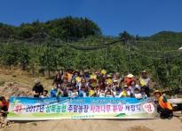 울산 상북농협, 주말농장 사과나...