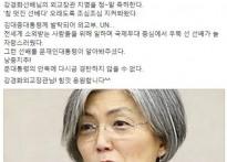 김현미 의원, 강경화 외교부장관 후보 지명에..