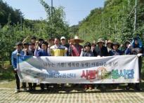 농협울산유통센터, '애플팜' 일손...
