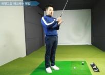 [와키 레슨-조병민②] 퍼팅 정확도는 그립이 ..