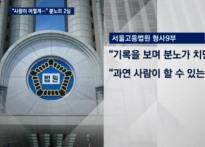 [네티즌의 눈] 여중생 집단 성폭행, 형량 가중..