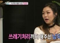 박정현 결혼, 깨알 같은 남자친구 자랑?