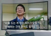손석희 앵커브리핑, 안철수 감싸기? 뭐가 문제..