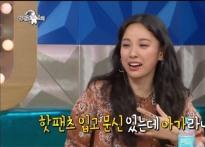 '라디오스타' 이효리, 시어머니와 온천서 '..