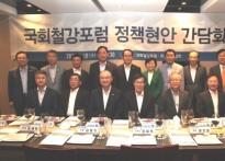 박명재 의원, '국회철강포럼 정...