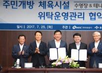 울산 중구, 한국석유공사 수영장...