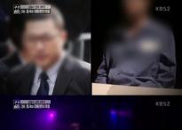 '추적 60분' 이시형 의혹 들추기, 모두가 쉬쉬..