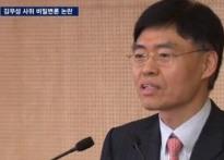 최교일 국회의원, 김무성 사위 몰래 변론 논란..