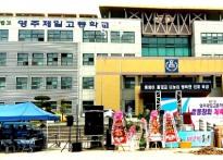 경북 신도청 경북제일고등학교 교...