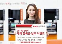 BNK경남은행, '2학기 대학 등록...