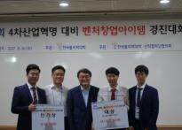 한국폴리텍대학, 일자리 지원 확...