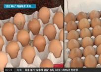 [네티즌의 눈] 살충제 계란 번호도 못 믿는 현..