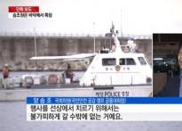 양승조 의원에 비난 속출 '해경 갑질 논란'까..