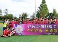 안동과학대학교 축구부 U-리그 왕...
