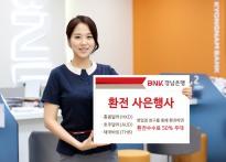 BNK경남은행, 내달 31일까지 '환...