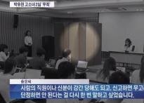 """박유천 고소인 """"성관계 '하지마라' 울면서.."""