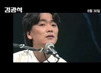故 김광석 부인 서해순 둘러싼 의혹, '억울하..